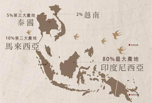 燕窩產地分布圖
