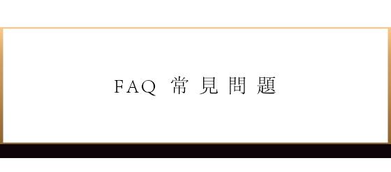 FAQ常見問題