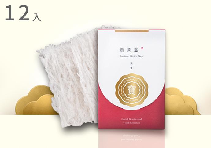 【乾燕窩】潤寶-輕巧盒12入(預購中)