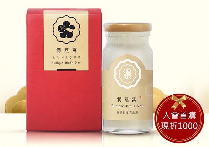 極濃白金潤燕盞(24K極濃燕窩)-環保二入盒