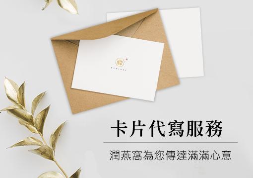 潤燕窩提供卡片代寫服務