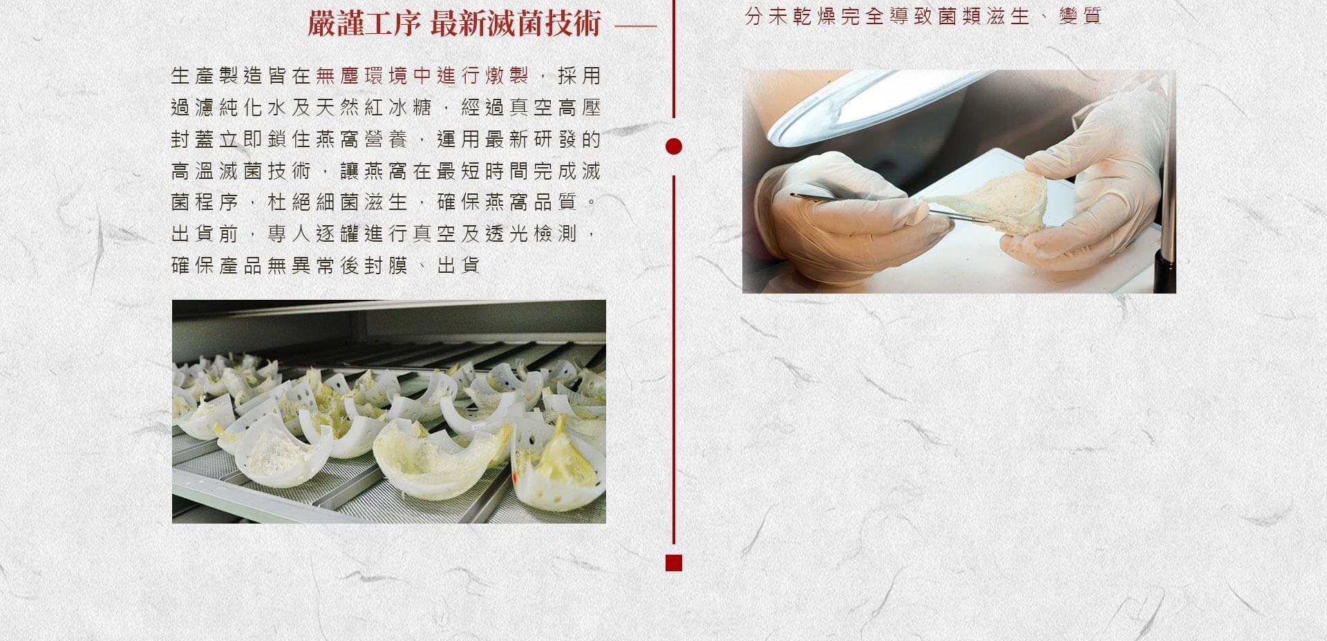 潤燕窩滅菌技術